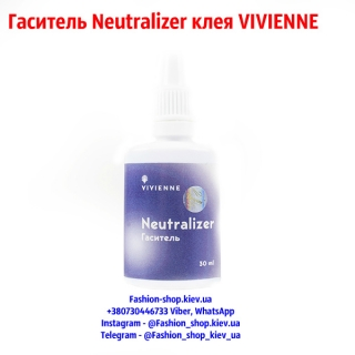 Гаситель Neutralizer клея VIVIENNE 30 ml