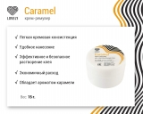 Ремувер крем Lovely Caramel с ароматом карамели, 15 g