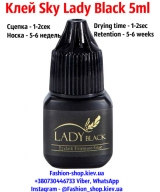 Клей Sky Lady Black 5ml