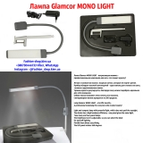 Лампа Glamcor MONO LIGHT