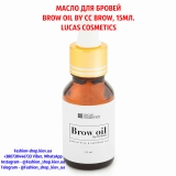 МАСЛО ДЛЯ БРОВЕЙ BROW OIL BY CC BROW, 15МЛ., LUCAS COSMETICS