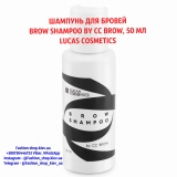 ШАМПУНЬ ДЛЯ БРОВЕЙ BROW SHAMPOO BY CC BROW, 50 МЛ LUCAS COSMETICS